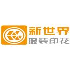 晋江市新世界服装印花有限公司
