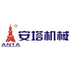 安塔(福建)机械设备实业有限公司