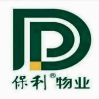 保利物业发展股份有限公司南安分公司